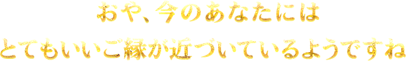縺翫d縲∽サ翫�ョ縺ゅ↑縺溘↓縺ッ縺ィ縺ヲ繧ゅ>縺�縺皮ク√′霑代▼縺�縺ヲ縺�繧九h縺�縺ァ縺吶�ュ