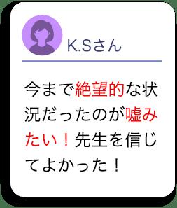 K.S縺輔s